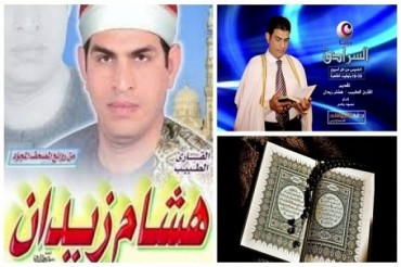 Young Egyptian Qari Says Has Own Style of Recitation