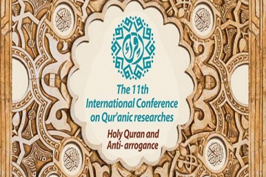 Int'l Quran Studies Conference: Submission Deadline Extended