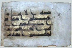 Rare Quran Manuscripts in Russia's Nat'l Library