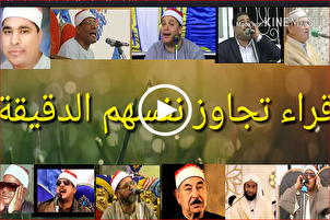 Quran Recitation in One Breath by 11 Prominent Qaris (+Video)